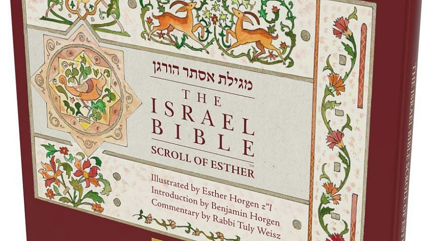 """The Israel Bible: Scroll of Esther,"" published in honor of slain Israeli Esther Horgen. Credit: Courtesy."