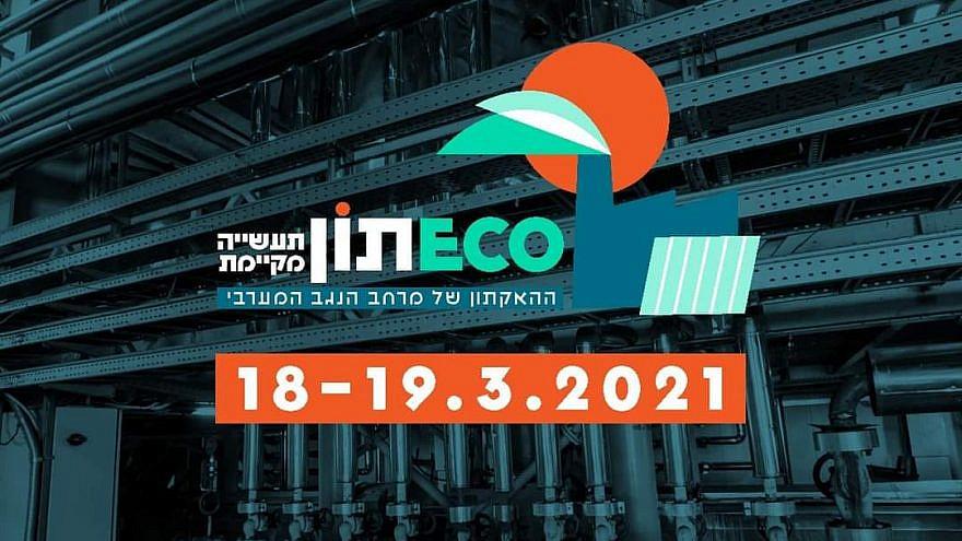 Invitation to ECO-thon, March 18-19, 2021. Source: Facebook.