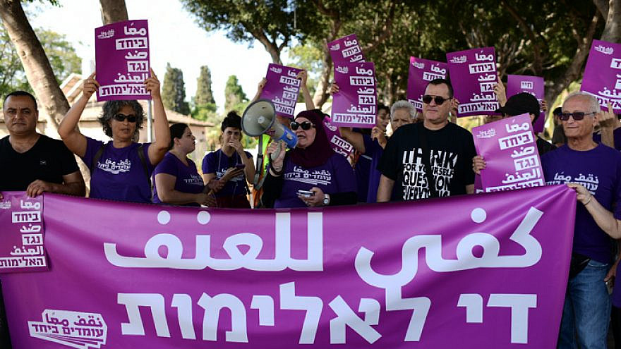 Arab Israelis and supporters protest outside the home of Israeli Public Security Minister Gilad Erdan in Kiryat Ono against violence and organized crime in their communities, Oct. 11, 2019. Photo by Tomer Neuberg/Flash90.