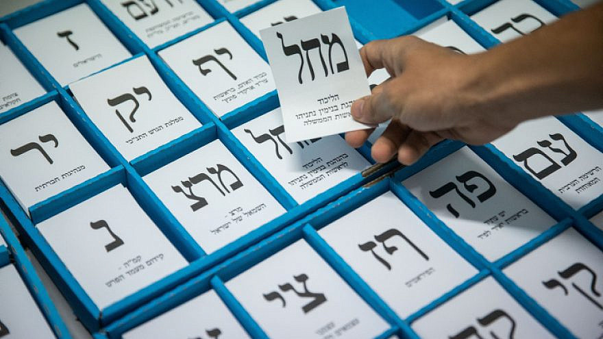 A Likud ballot at a polling station in Jerusalem, March 23, 2021. Photo by Yonatan Sindel/Flash90.