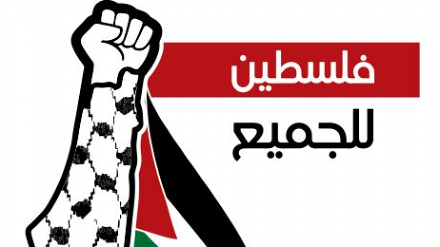Logo of the Palestine is for Everyone Party. Credit: Palestinian Media Watch.