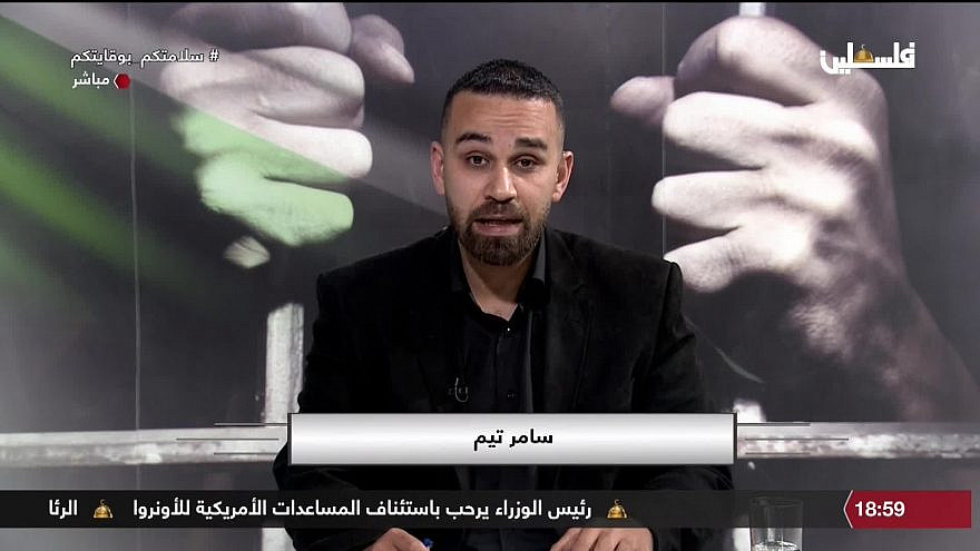Palestine TV, April 8, 2021. (MEMRI)