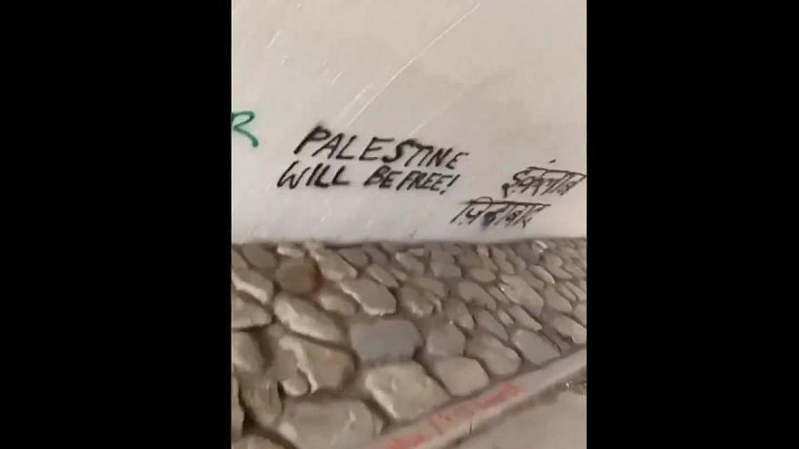 Anti-Israel graffiti found at the University of Massachusetts campus in Amherst. Source: Screenshot.