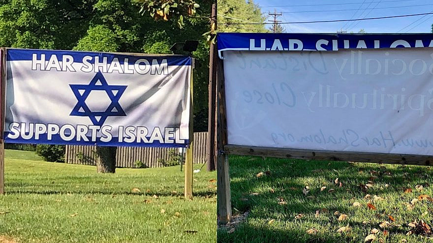 Congregation Har Shalom in Potomac, Md., had its sign supporting Israel vandalized over Memorial Day weekend. Source: Screenshot.
