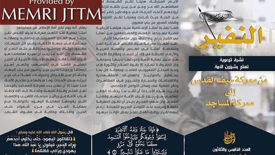 """Al-Qaeda's central media outlet, """"Al-Sahab,"""" published Issue 35 of its """"Al-Nafir"""" bulletin in which it called on Muslims to carry out attacks against U.S. and Jewish interests. Credit: MEMRI."""