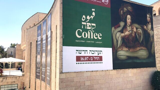 """In a new temporary exhibit, """"Coffee: East and West,"""" the Museum for Islamic Art in Jerusalem pulls all those strands together to tell a compelling story of economic, social, religious and cultural significance, July 2021. Photo by Judy Lash Balint."""