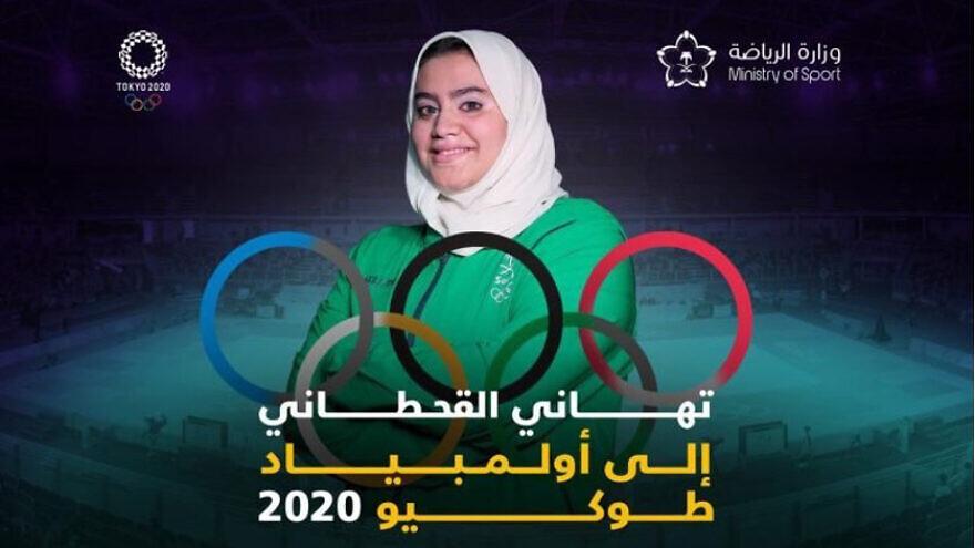 """Saudi Sports Ministry poster: """"Tahani Al-Qahtani to the Tokyo 2020 Olympics."""" Source: Al-Quds Al-Arabi, London, July 24, 2021 via MEMRI."""