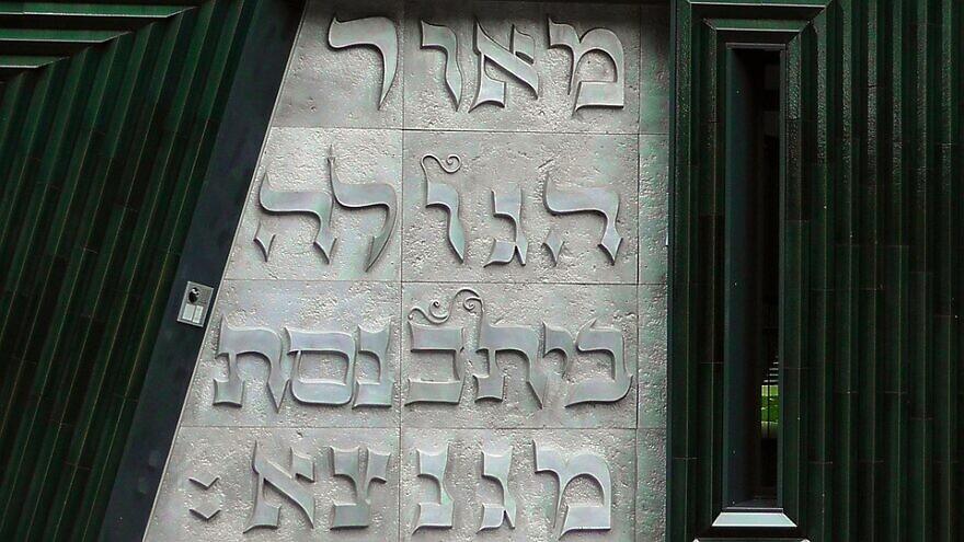 Synagogue door. Credit: Pixabay.