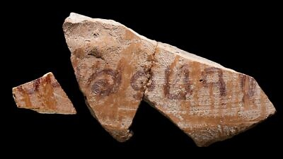 The inscription found in southern Israel on an ancient jug. Credit: Israel Antiquities Authority.