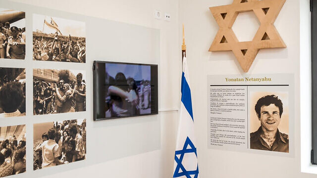 """A room in the Jewish Museum of Oporto devoted to """"Operation Thunderbolt,"""" Israel's 1976 hostage-rescue raid at the Entebbe Airport in Uganda. Credit: B'nai B'rith International."""