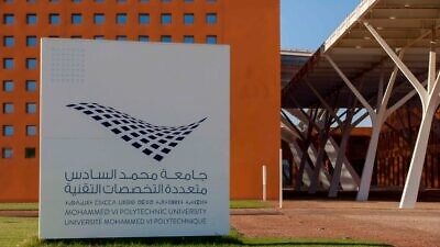 Mohammed VI Polytechnic University in Morocco. Credit: Courtesy.