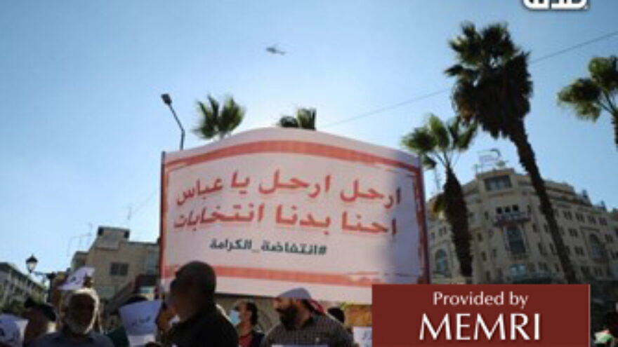 """A sign at protests in Ramallah in the West Bank: """"Down with Abbas, we want elections!"""" Source: Qudsn.net via MEMRI, July 11, 2021."""