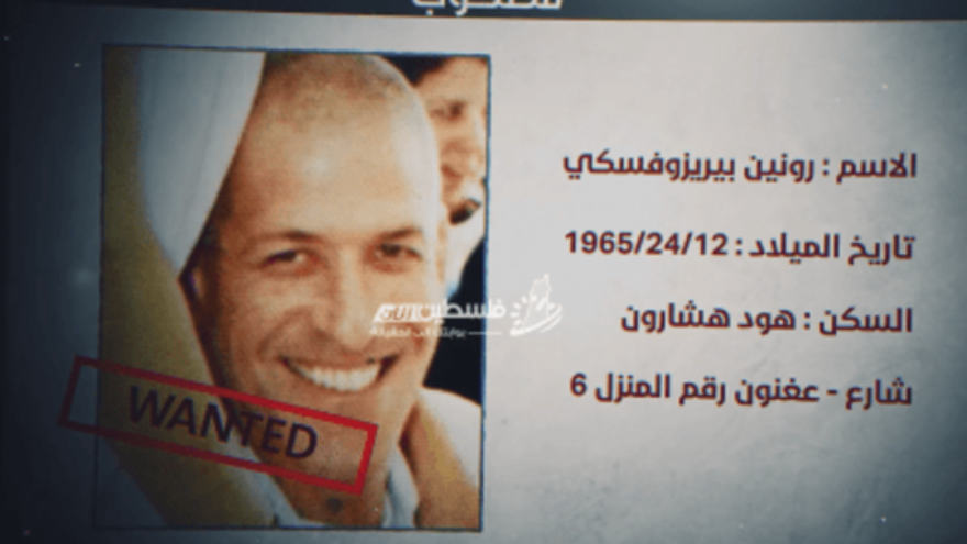 """The """"wanted"""" poster for incoming Shin Bet chief """"R,"""" which Palestinians began to spread on social media on Sept. 26, 2021. Source: Twitter."""